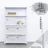 收納架置物架層架極致工藝90X45X150cm 五層烤漆白鐵板收納層架dayneeds