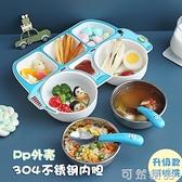 餐盤分格304不銹鋼輔食吃飯碗防摔卡通可愛家用兒童餐具套裝 可然精品