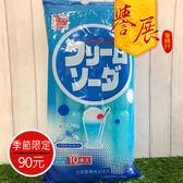 【譽展蜜餞】蘇打風味冰棒/季節限定/90元