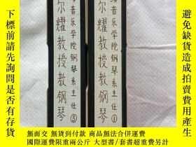 二手書博民逛書店錄像帶罕見上海音樂學院鋼琴主任林爾耀教授教鋼琴1.2 3.4【2