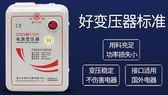 變壓器220V轉110V銅線電器功率500W美國日本電源電壓轉換器igo 夏洛特
