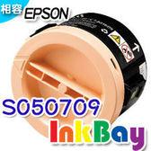 EPSON S050709 相容碳粉匣(黑色)一支【適用機型】M200DW/M200DWF/MX200DNF