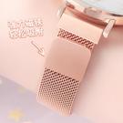 手錶帶女米蘭磁鐵不銹鋼金屬網帶通用女款時尚適用磁扣表帶 【母親節禮物】