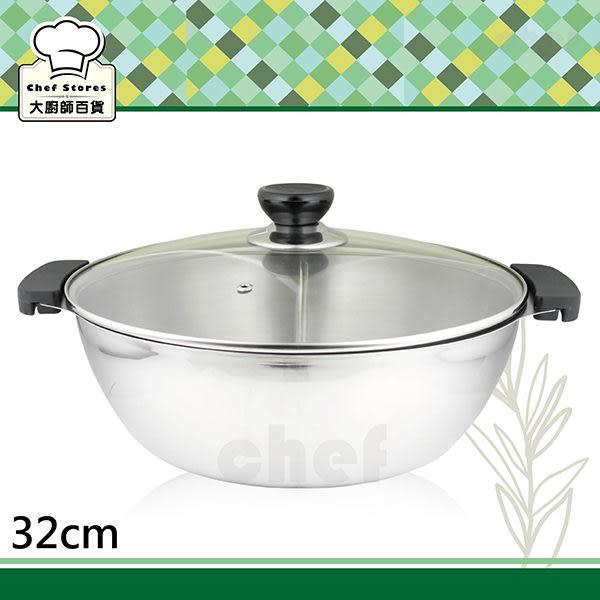 潔豹康潔雙格火鍋鴛鴦鍋32cm湯鍋鍋耳一體成型好清洗-大廚師百貨
