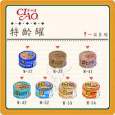 CIAO〔貓咪特齡罐,7種口味,75g,日本製〕(一箱24入)