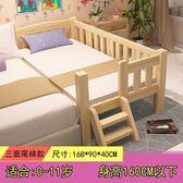 實木兒童床帶護欄男孩單人床女孩公主床寶寶加寬小床嬰兒拼接大床送床墊蚊帳 YTL皇者榮耀