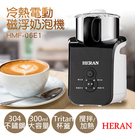 【禾聯HERAN】冷熱電動磁浮奶泡機 HMF-06E1