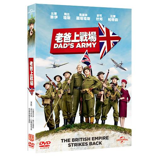 老爸上戰場DVD Dad's army