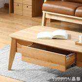 茶几 現代簡約實木茶几電視柜組合家具客廳家居PT1571 JD 晶彩生活