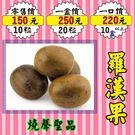 MA07【羅漢果►20粒庄/盒】✔特甜▪...