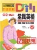 二手書博民逛書店 《全民英檢模擬試題初級-入門篇(附CD)》 R2Y ISBN:9578175981│JAPANOBUNSH