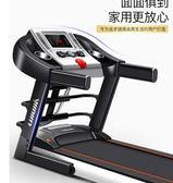 立久佳 MT900跑步機家用款室內迷妳電動摺疊超靜音多功能健身器材 igo 美芭印象