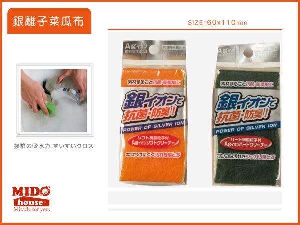 日本TT-020 銀離子菜瓜布《《Mstore》