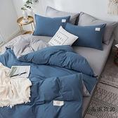 水洗棉 床罩被套組 北歐風四件套寢室床上床單被套【毒家貨源】