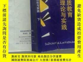 二手書博民逛書店罕見素質教育理論與實踐(下冊)Y264207 李金鬆 湖北省荊州