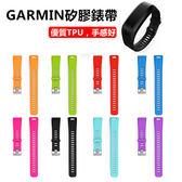 Garmin 新版 Vivosmart HR 運動錶帶 矽膠錶帶 糖果色 穿戴装置 防水 替換帶 腕帶