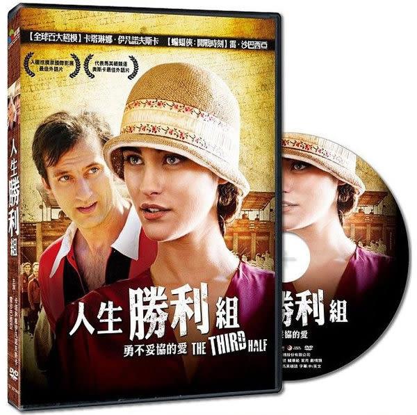人生勝利組 DVD (購潮8)