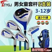 高爾夫球桿 TTYGJ 兒童高爾夫球桿 全套 男女童 初學套桿 小孩子球桿YTL