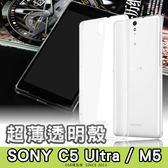 E68精品館 超薄透明殼 SONY C5 Ultra?E5553/M5 軟殼 無翻蓋 保護套 清水套 手機殼 矽膠套 果凍 殼 保護套