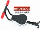 BIRDYEDGE R3 電動腳踏車座椅  G5滑板車座椅 通用 扶手版本
