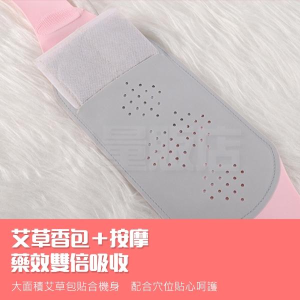 暖宮腰帶 [送2艾草包] 暖水袋 熱敷腰帶 暖宮貼 熱水袋 充電 生理期 月經 防寒 USB充電 冬天