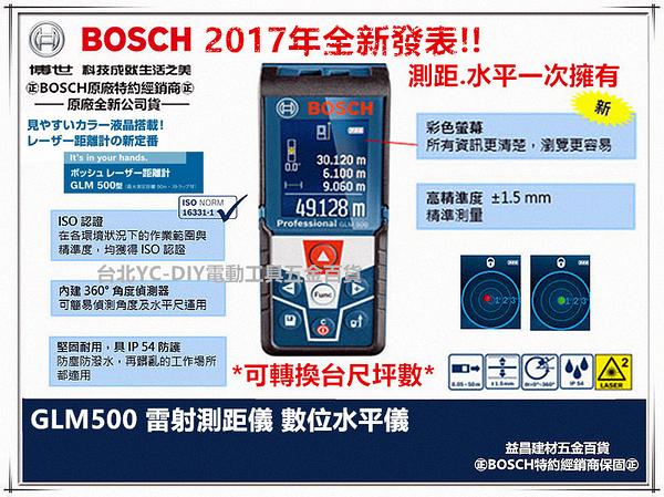 【台北益昌】可轉換台尺坪數 德國 BOSCH GLM500 50米 50M 雷射測距儀 數位水平尺