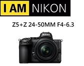 名揚數位 NIKON Z5 24-50mm F4-6.3 國祥公司貨 (分12/24期0利率) 登錄贈原廠相機托特包06/30止