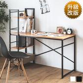 書桌 電腦桌 辦公桌 電腦椅【I0036-A】ROMERO可調式層架電腦桌(兩色) MIT台灣製ac  收納專科