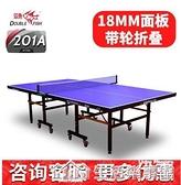 雙魚乒乓球桌家用可摺疊行動室內標準228兵乒乓球台25mm案子201A NMS生活樂事館