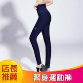 黑五好物節❤運動褲女緊身長褲高彈力提臀健身高腰瑜伽褲爆汗跑步褲暴汗褲新款