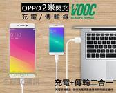 OPPO 2米 閃充線 閃充充電線 可充電 可傳輸 R15 PRO R11 R11s R9 R9s Plus