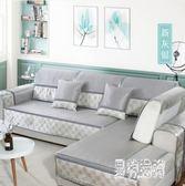 沙發坐墊 冰絲藤席涼席坐墊現代簡約布藝全包沙發套罩夏天款 BT5990『男神港灣』