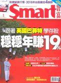 SMART 智富月刊1 月號2018 第233 期