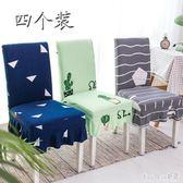 家用連體椅子套田園小清新布藝通用餐椅套椅子套罩連體凳子套酒店 QQ12040『bad boy時尚』