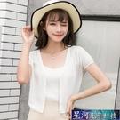 小披肩 夏季冰絲針織衫開衫超薄款外搭短袖女披肩配裙子小外套夏 星河光年