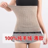 夏季薄款羊絨護腰帶腰部保暖女士無痕護肚子大人肚圍護胃暖宮神器 宜品