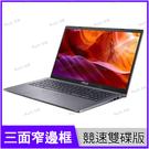 華碩 ASUS X509MA 灰 250...