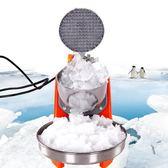 打冰機商用碎冰機家用小型大功率電動刨冰機沙冰機果汁機料全自動 QQ3865『MG大尺碼』