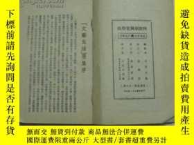 二手書博民逛書店罕見秧歌劇與花燈戲--(民國三十八年九月版)館藏19725 編輯