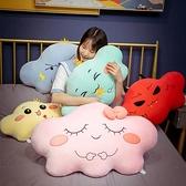 一件七折 可愛云朵抱枕靠墊護腰臥室床頭靠墊女生睡覺夾腿抱枕靠枕沙發靠墊 茱莉亞