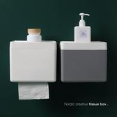 北歐面紙盒免打孔卷紙盒衛生紙盒衛生間置物架抽紙筒【匯美優品】