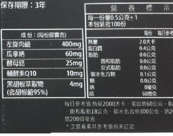 左旋肉鹼 窈窕膠囊 卡速纖膠囊 100顆/包 元氣健康館