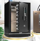 保險櫃家用辦公小型迷你45CM 60CM高密碼指紋防盜全鋼保險箱WiFi智能保管箱 xy5832『東京潮流』