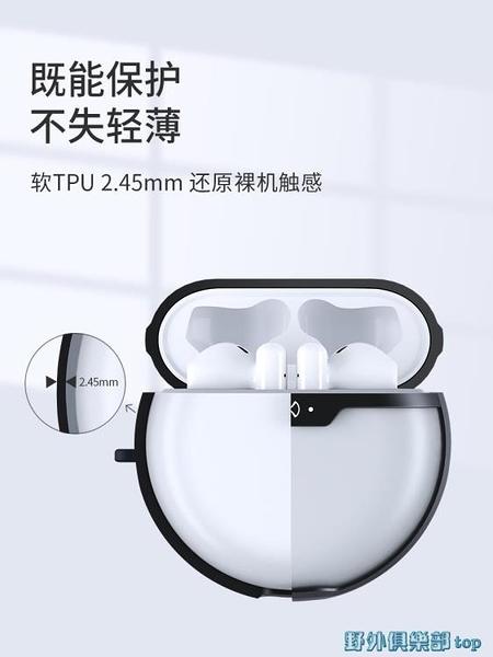 藍芽耳機保護套 訊迪適用華為freebuds3套freebuds2 pro保護殼防摔透明榮耀 快速出貨