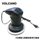 日本《VOLCANO》7吋爆發力高轉速車...