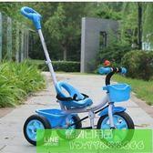 兒童三輪車童車小孩自行車腳踏車玩具車寶寶單車【藍色】