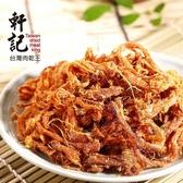 軒記-台灣肉乾王.原味豬肉絲(160g/包,共兩包)﹍愛食網