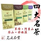 【名池茶業】台灣四大名烏龍茶150克x4...