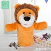 立體毛絨動物嬰兒玩具0-3寶寶安撫玩偶獅子手偶嘴巴能動表演 蘿莉小腳丫