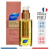 Phyto 超導極潤精華油 75ml【巴黎丁】
